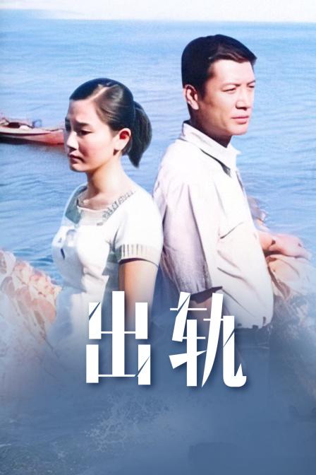 出轨(2002)