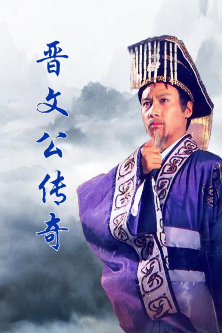 晉文公傳奇