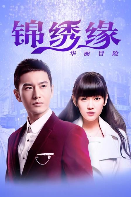 锦绣缘华丽冒险 江西卫视TV版