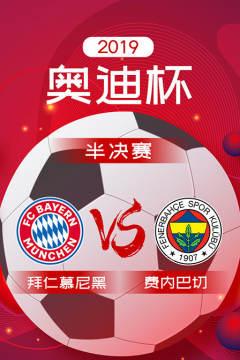 2019奥迪杯 半决赛 拜仁慕尼黑VS费内巴切