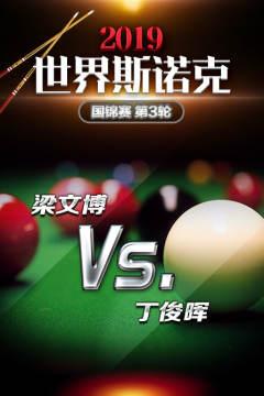 2019世界斯诺克国锦赛 第3轮 梁文博VS丁俊晖