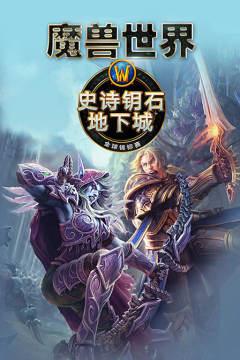 魔兽世界史诗钥石地下城全球锦标赛