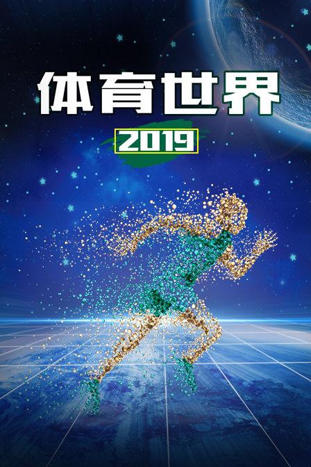 20190611 KD跟腱疑似撕裂 女足乐观备战第二场小组赛