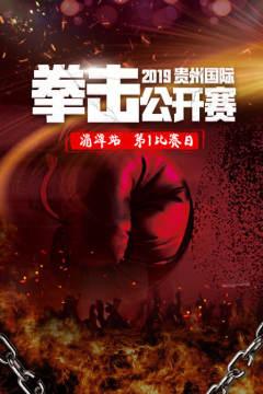 2019贵州国际拳击公开赛 湄潭站 第1比赛日