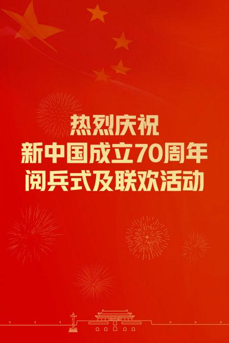 新中国成立70周年阅兵式全程回顾