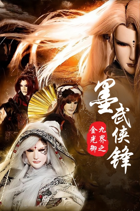 金光御九界之墨武俠鋒(2014)