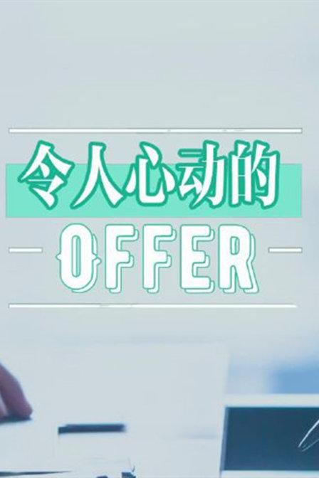 令人心动的offer(综艺)