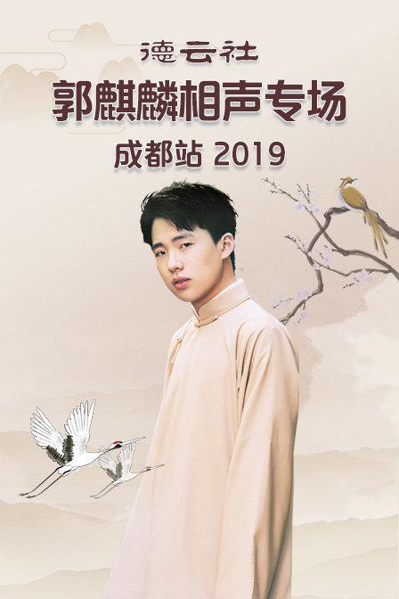 德云社郭麒麟相声专场成都站2019(综艺)