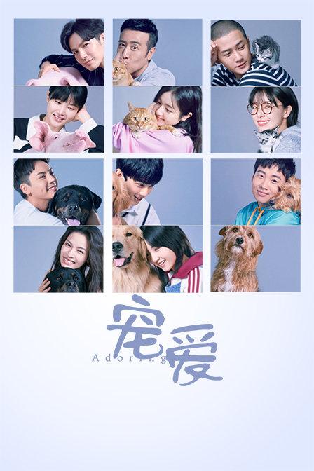 寵愛(2019)