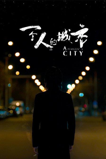 一个人的城市