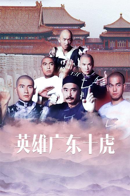 英雄广东十虎