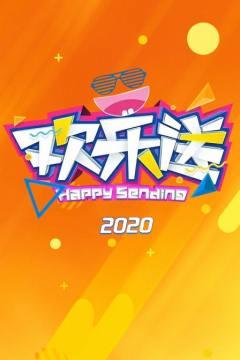 欢乐送2020