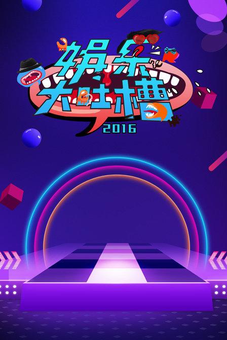 娱乐大吐槽 2016