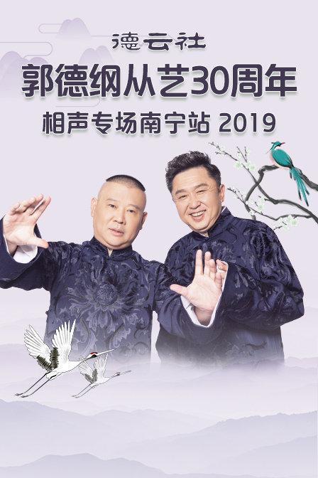 德云社郭德纲从艺30周年相声专场南宁站(综艺)
