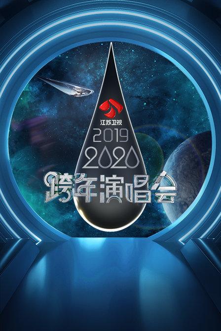 江蘇衛視2019-2020跨年演唱會海報劇照