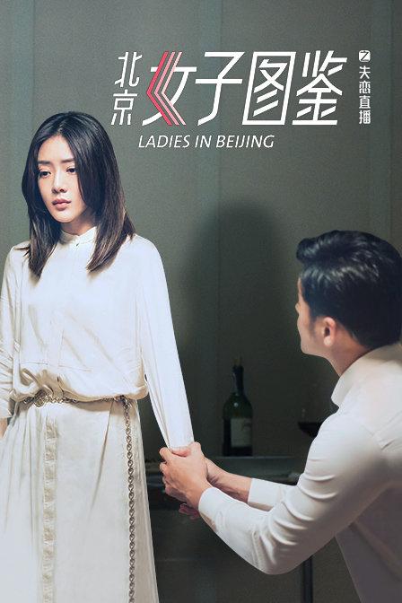 北京女子图鉴之失恋直播(爱情片)