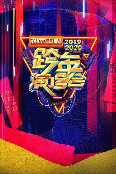湖南衛視2019-2020跨年演唱會海報劇照