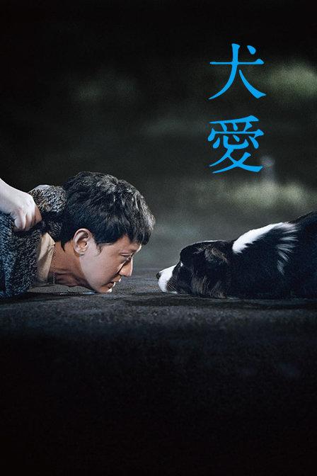 犬爱(网络电影)
