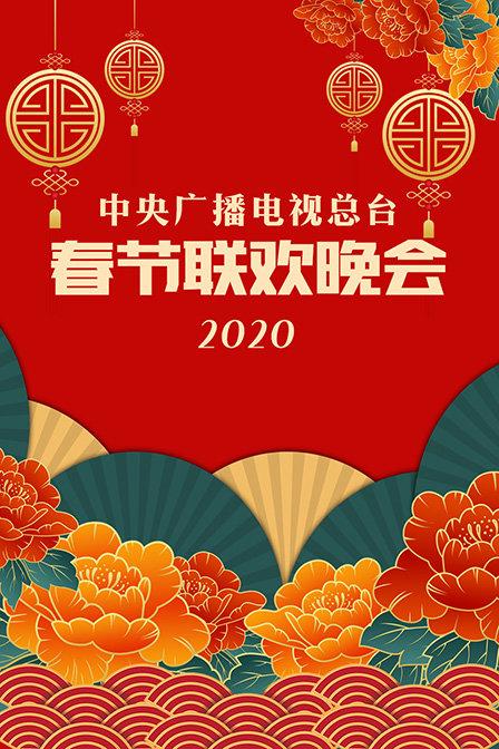 中央电视台春节联欢晚会 2020
