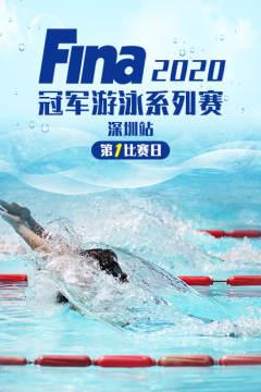 2020 FINA冠军游泳系列赛 深圳站 第1比赛日