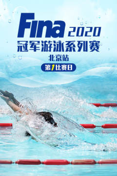 2020 FINA冠军游泳系列赛 北京站 第1比赛日