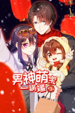 男神萌宝一锅端第三季