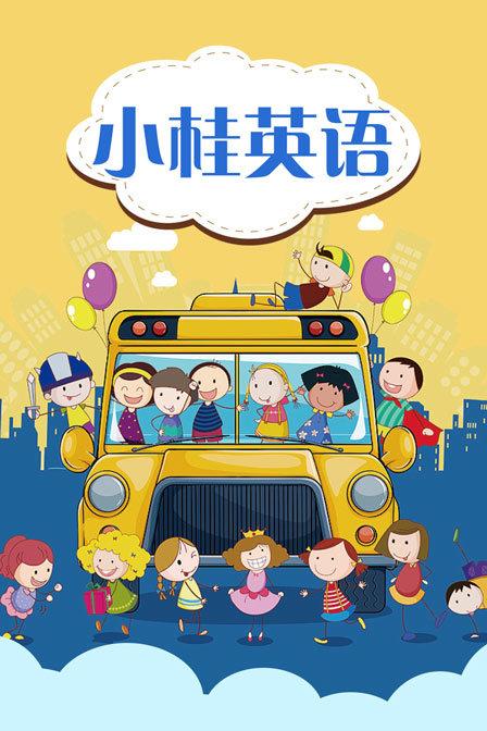 小桂英语迅雷下载_免费电影_在线播放