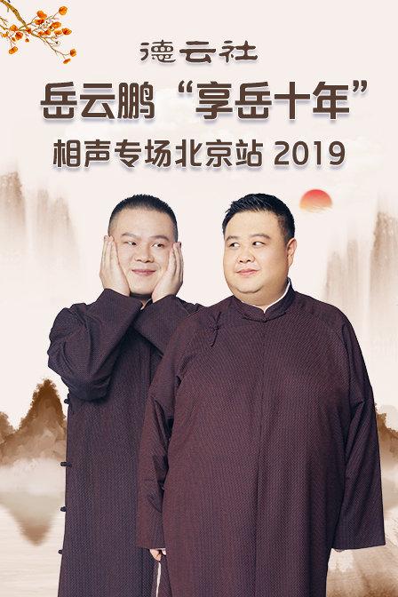 """德云社岳云鹏""""享岳十年""""相声专场北京站"""