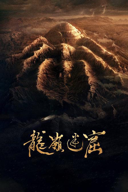 龙岭迷窟(国产剧)