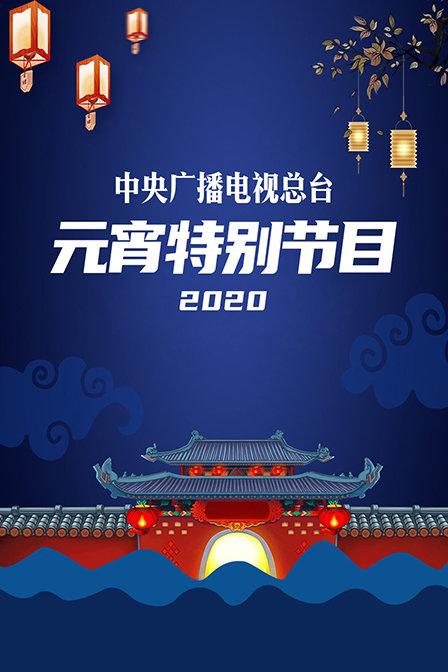 中央广播电视总台元宵特别节目2020