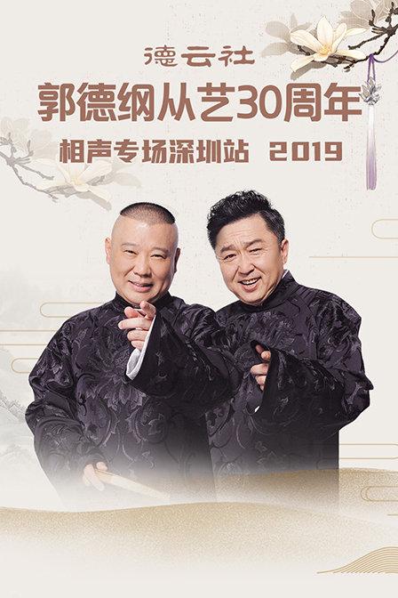 德云社郭德纲从艺30周年相声专场深圳站(综艺)