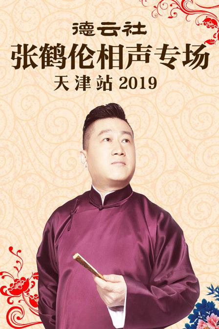 德云社张鹤伦相声专场天津站2019(综艺)