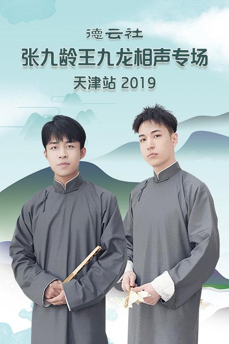 德云社张九龄王九龙相声专场天津站(综艺)
