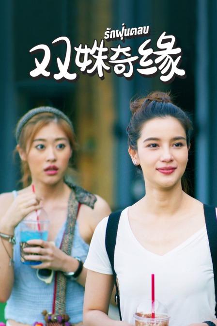 双姝奇缘 DVD版