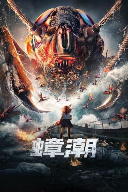 东海人鱼传2电影结局