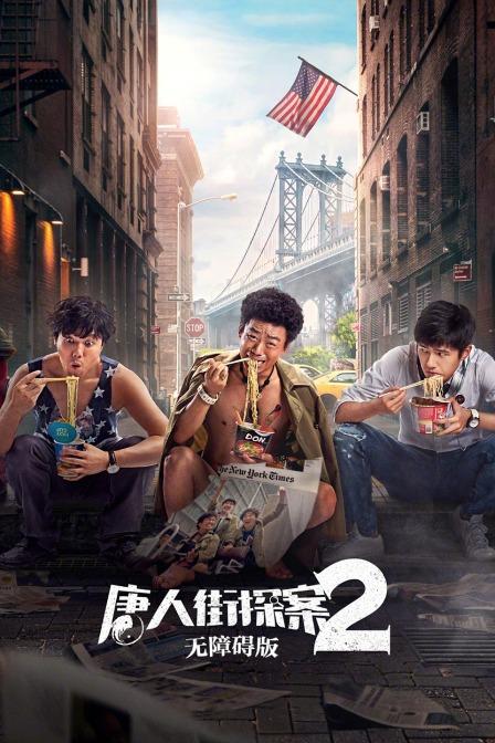 唐人街探案2 无障碍版