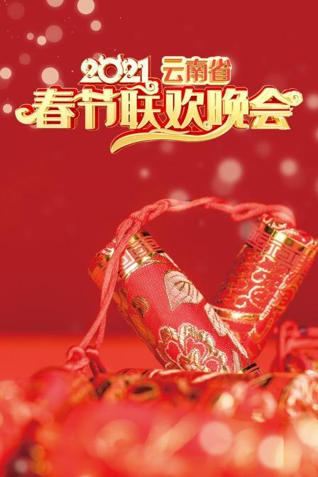 云南省春节联欢晚会2021
