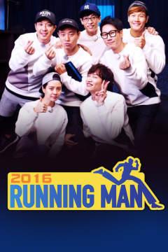 Running Man2019