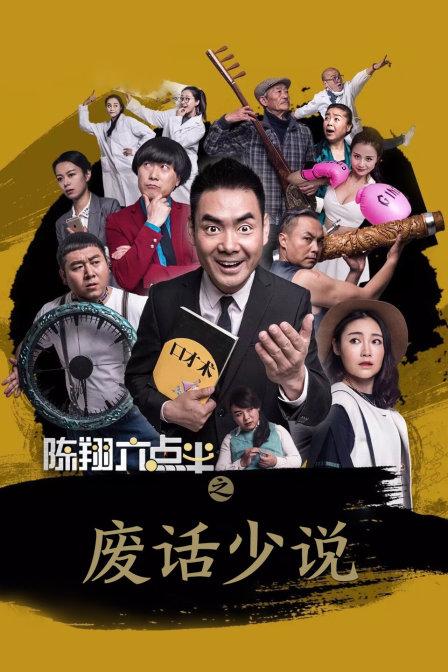 陈翔六点半之废话少说(喜剧片)