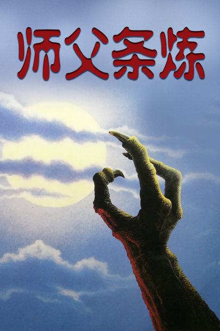 猛鬼山坟2海报