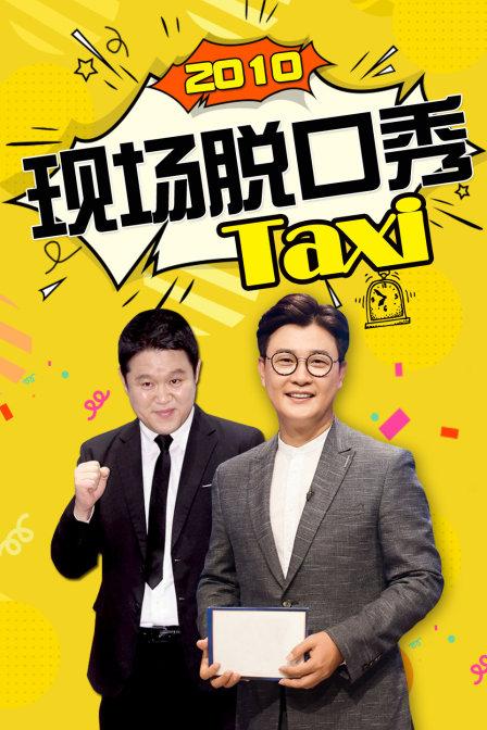 现场脱口秀Taxi 2010