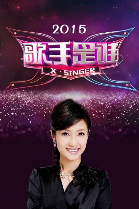歌手是誰(2015)