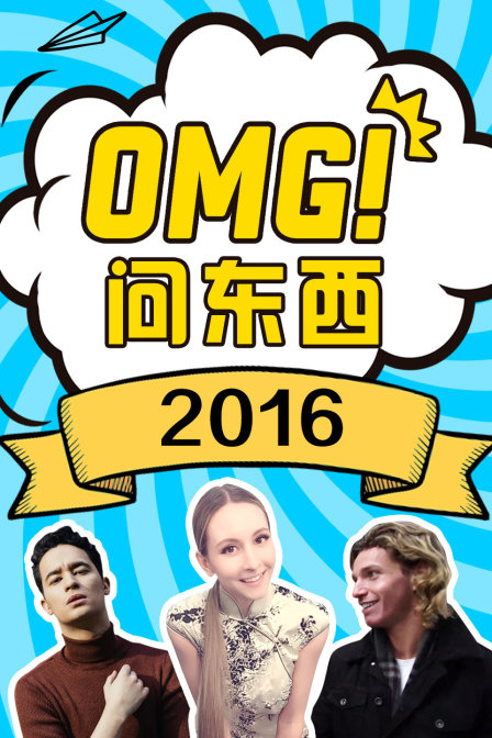 OMG!问东西 2016