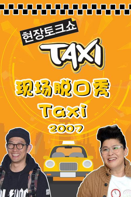 现场脱口秀Taxi 2007