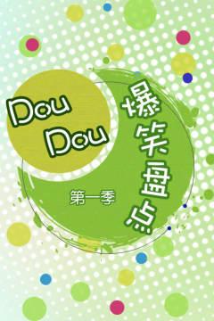 DouDou爆笑盘点 第一季