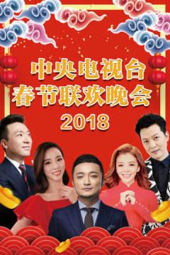 2018春节联欢晚会