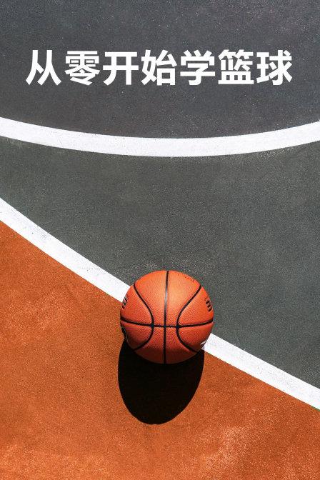72 篮球训练:追逐战