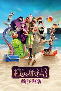 精灵旅社3:疯狂假期高清完整版