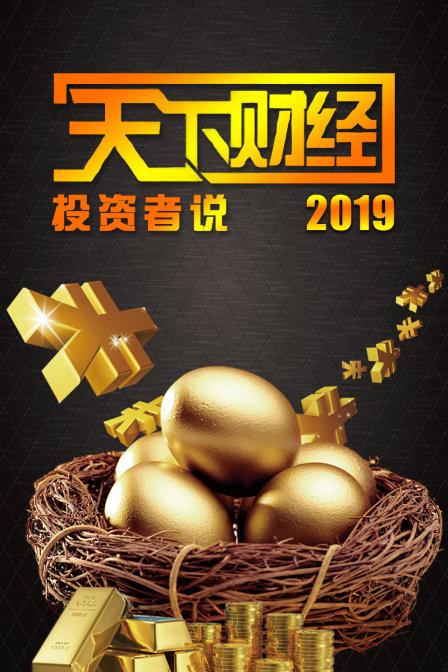 财经观察家|毕吉耀:2020年,中国经济走向如何?
