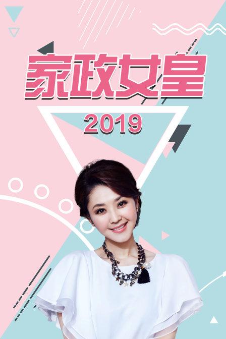 家政女皇(2016)